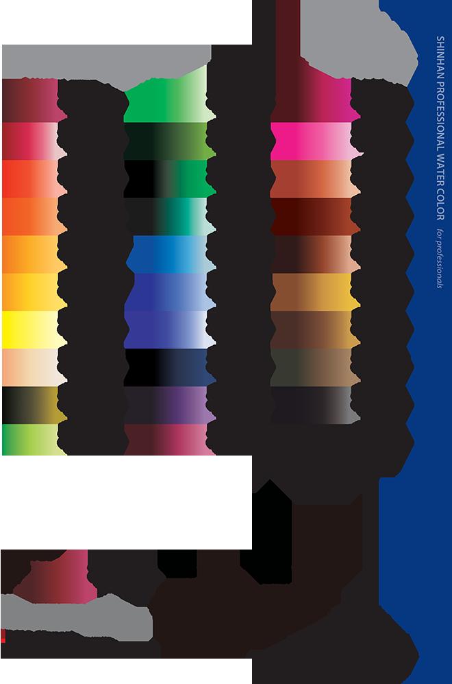 신한 전문가용 워터칼라 수채화물감 색상표